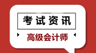 2020年陕西高级会计师报考时间什么时候开始?