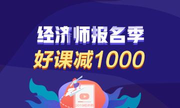 2020年北京初级经济师考试成绩_2019初级经济师报名时间_北京初级经济师报考时间