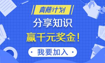 青藤计划-百万现金奖励招募优质撰稿人