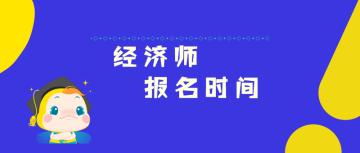 北京初级经济师报名时间图片