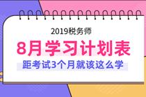 【计划】2019年税务师考试8月学习计划表