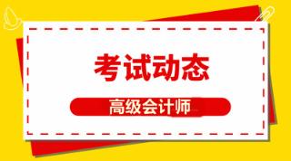 2019湖南高级会计职称考试准考证打印时间
