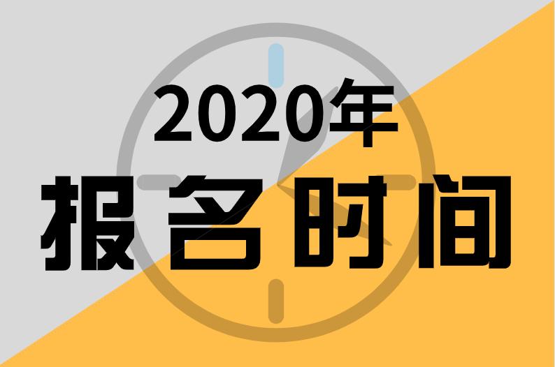 报名前必看!2020初级会计考试报名时间及报名条件