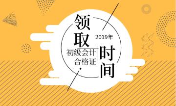 怎么顶付江苏镇江2019年底级会计师师阅世证明?