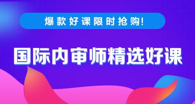 2019年国际内审师考试每日一练免费测试(11.1)