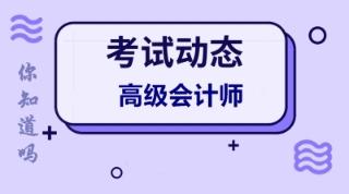 湖南2020年高级会计师报考时间