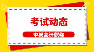 天津2020年中级会计职称考试报名时间在什么时候?