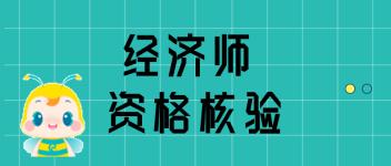 2020四川高级经济师资格核验时间于7月23日截止!