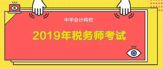 2019年税务师考试