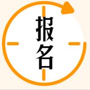 2019中级审计师报名时间图片