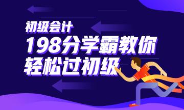 2019初級會計考試精英榜