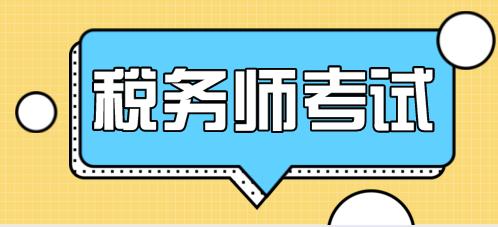 苏州2019税务师报名考试时间及考试重点