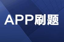 如何通过手机APP进入初级审计师考试练习题库?