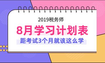 2019年税务师考试8月份学习计划表!