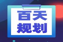 【名师】陈立文:税务师备考百天规划