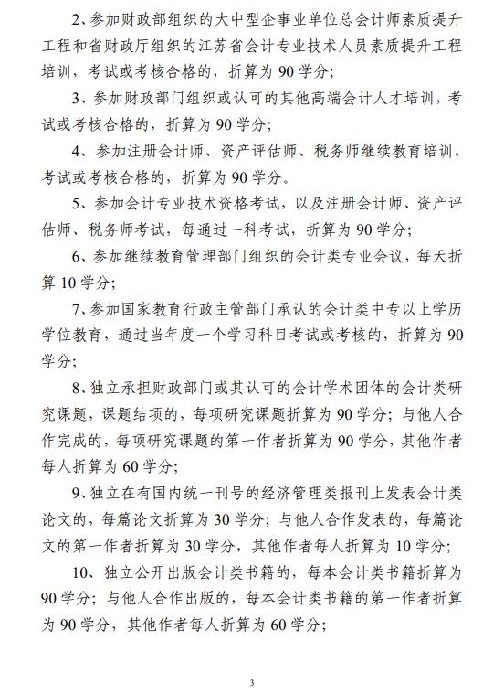 江苏镇江会计人员继续教育