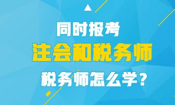 【备考】陈楠老师:同时报考了注会和税务师 税务师怎么学?