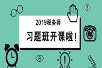 【快来】2019税务师习题精讲班开课 免费试听