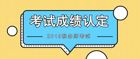2018税务师考试成绩查询和管理办法