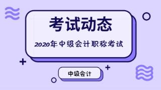 上海2020年中级会计职称考试报名时间公布了吗?