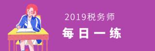 2019年税务师考试每日一练免费测试(8.18)