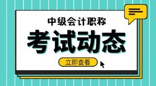 重庆2020中级会计师考试报名时间什么时候公布?