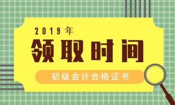 海南五指山市2019年初级司帐证书领取时间