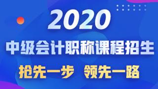 2020年中级会计资格考试报名条件山西暂未公布