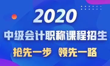 中级会计职称2020方案
