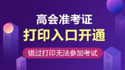 2019高会考试准考证打印入口开通(新添:甘肃)