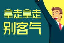 高级会计实务考试常用公式汇总(嘘~有隐藏功能!)