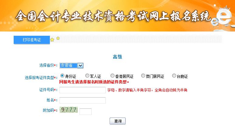 安徽2020年高级会计考试准考证打印入口已开通
