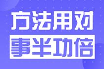 【优惠】高效取证班5科联报畅学3年