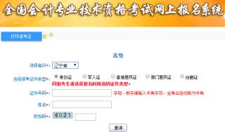 2019年辽宁高级会计职称准考证打印时间9月4日截止