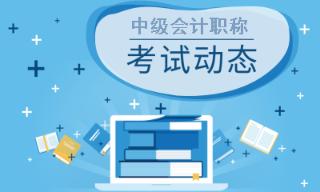 浙江中级会计师报考时间,2020年的报考开始了吗?