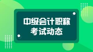 广东2020年中级会计职称报名条件以及时间