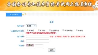 2019西藏高级会计师考试准考证打印入口6日关闭