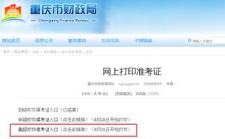 2019年重庆高级会计师考试准考证打印时间