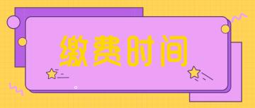 江苏2020年经济师考试费用及缴费时间汇总