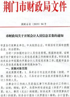 2019年湖北荆门会计人员信息采集通知