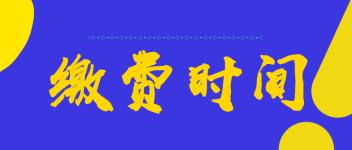 蓬莱2020高级经济师缴费时间延迟至7月30日!抓紧缴费