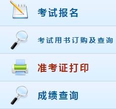 2019江苏高级会计师考试准考证打印入口已开通