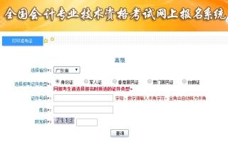 广东2019高级会计考试准考证打印时间9月6日截止