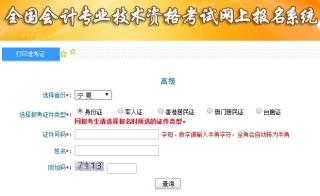 2019宁夏高级会计师考试准考证打印时间9月6日截止