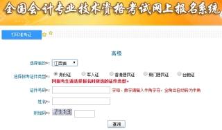 江西2019年高级会计师考试准考证打印入口