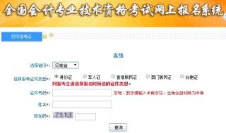 2019年河南高级会计师准考证打印时间9月6日截止