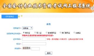 湖南2019年高级会计考试准考证打印时间9月6日截止