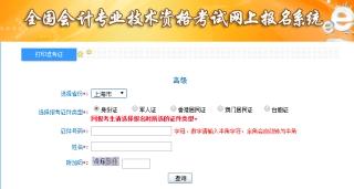 2019年上海高级会计考试准考证打印时间9月3日截止