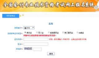重庆2019高级会计师考试准考证打印时间9月6日截止