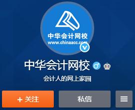 中华会计网校官方微博